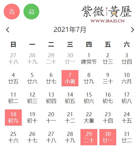 7月迁新居吉日