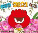 新浪2020微博之夜盛典荣誉名单