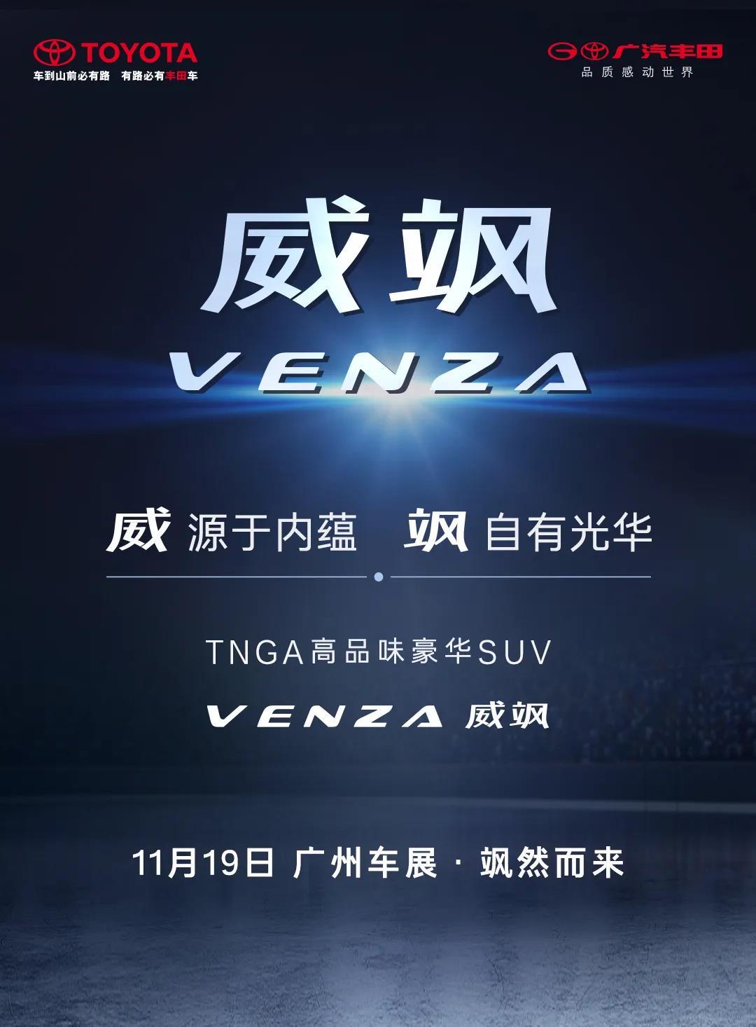 11月19日广州车展首发 广汽丰田Venza定名威飒