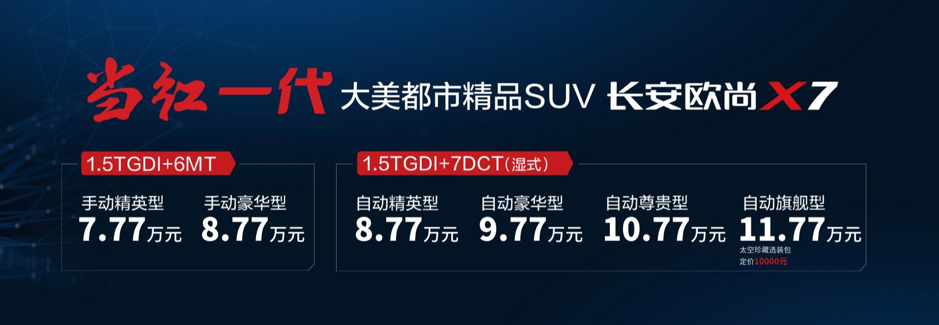 售�r7.77-11.77�f元 �L安�W尚X7正式上市 汽�殿堂