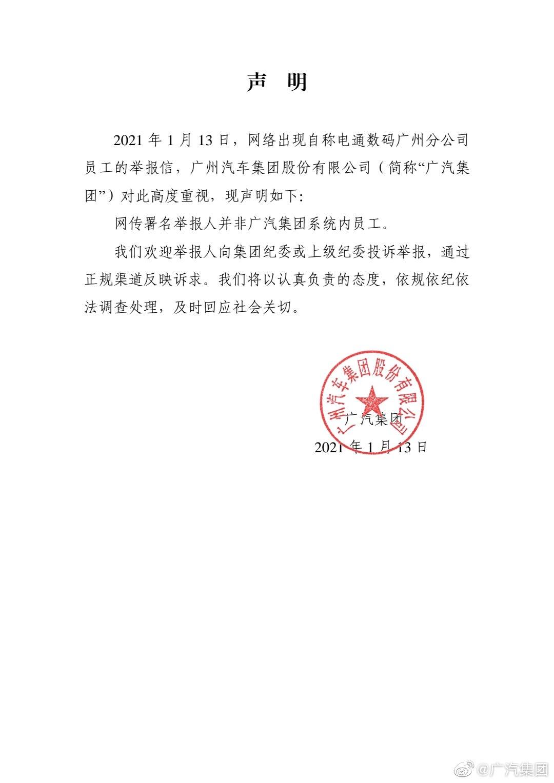 广汽集团回应电通员工举报 举报人并非广汽集团系统内员工
