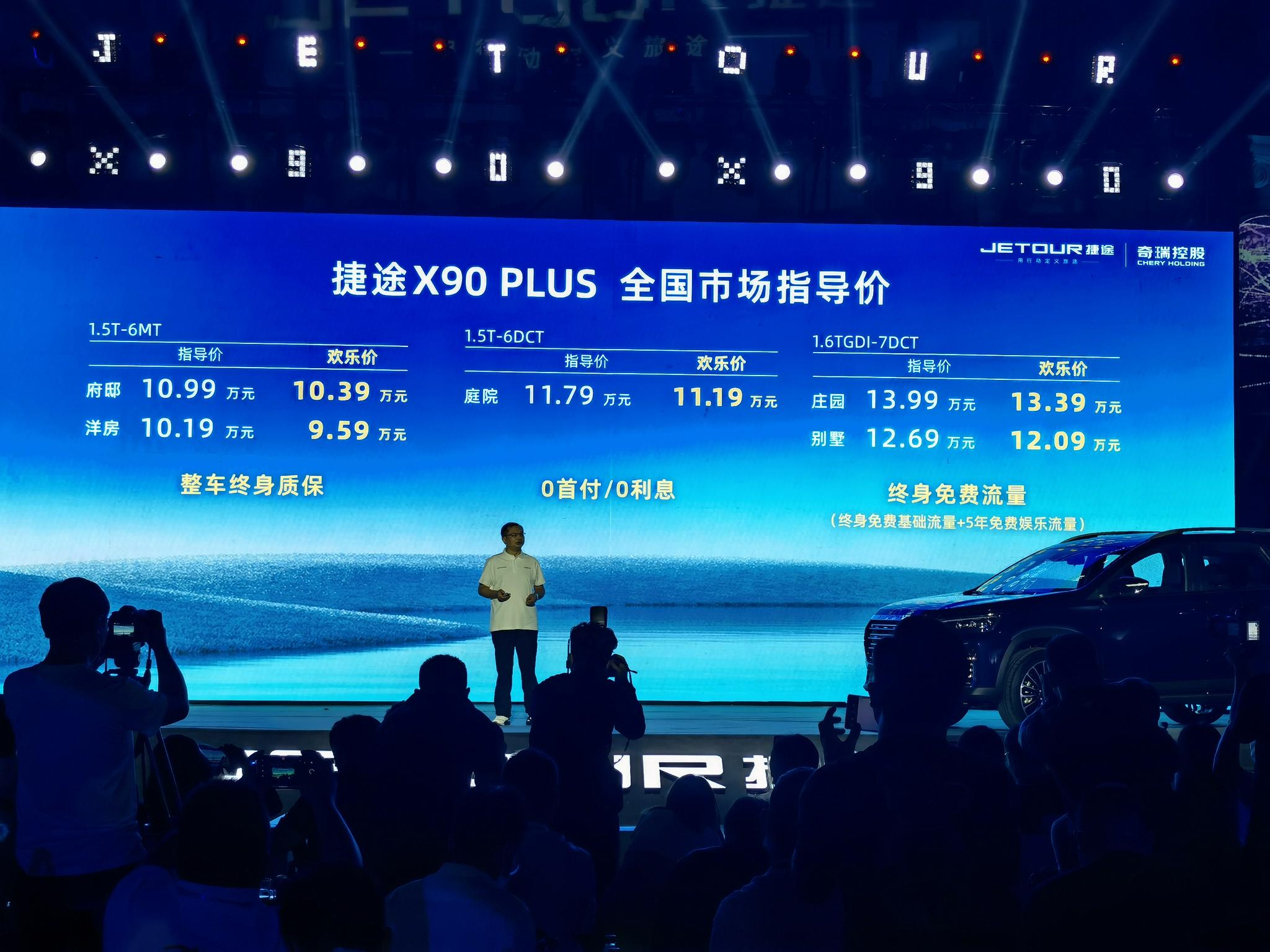 配置升级 捷途X90 PLUS上市 售价10.19-13.99万元