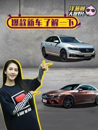 朗逸Plus和国产奔驰A级打头阵!北京车展后这些车必成爆款!