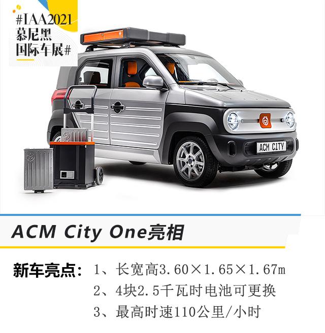 2021慕尼黑车展:ACM City One表态