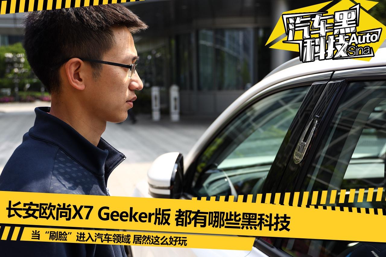 """全凭一张""""脸"""" 长安欧尚X7 Geeker版都有哪些黑科技"""