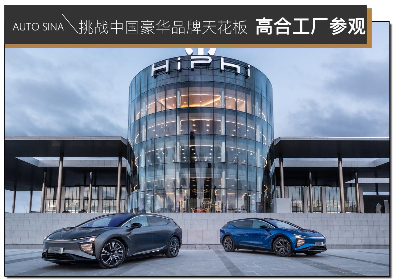 挑战中国豪华品牌天花板 高合工厂参观/HiPhi X轻体验