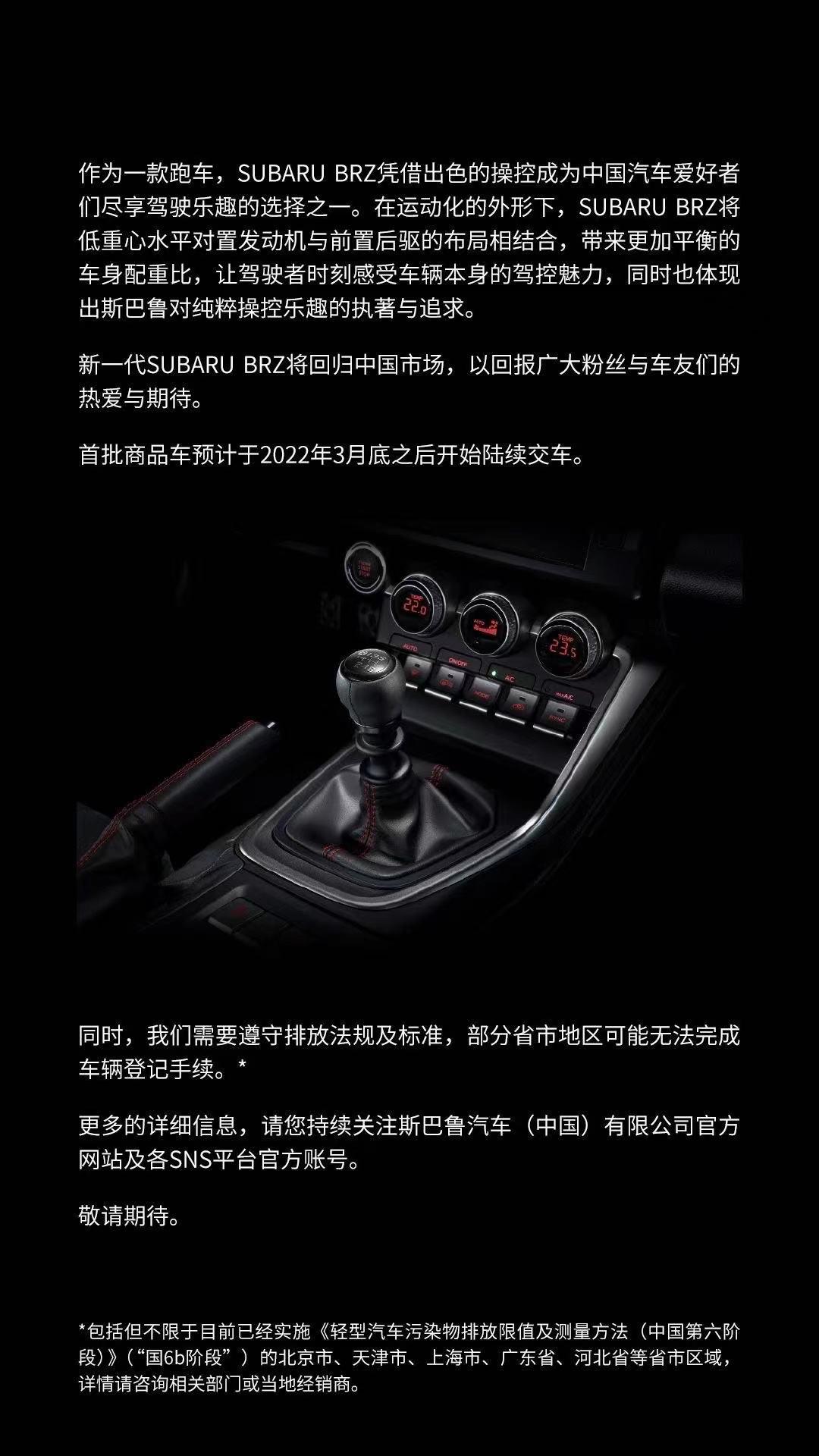 新一代斯巴鲁BRZ将重新回归中国市场