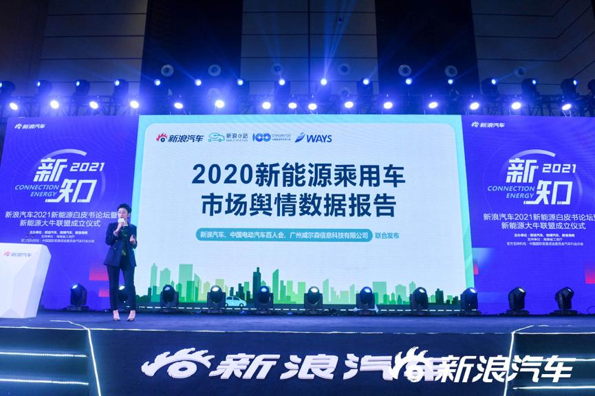 新浪汽车总编辑陈瑶发布2020新能源乘用车市场舆情白皮书