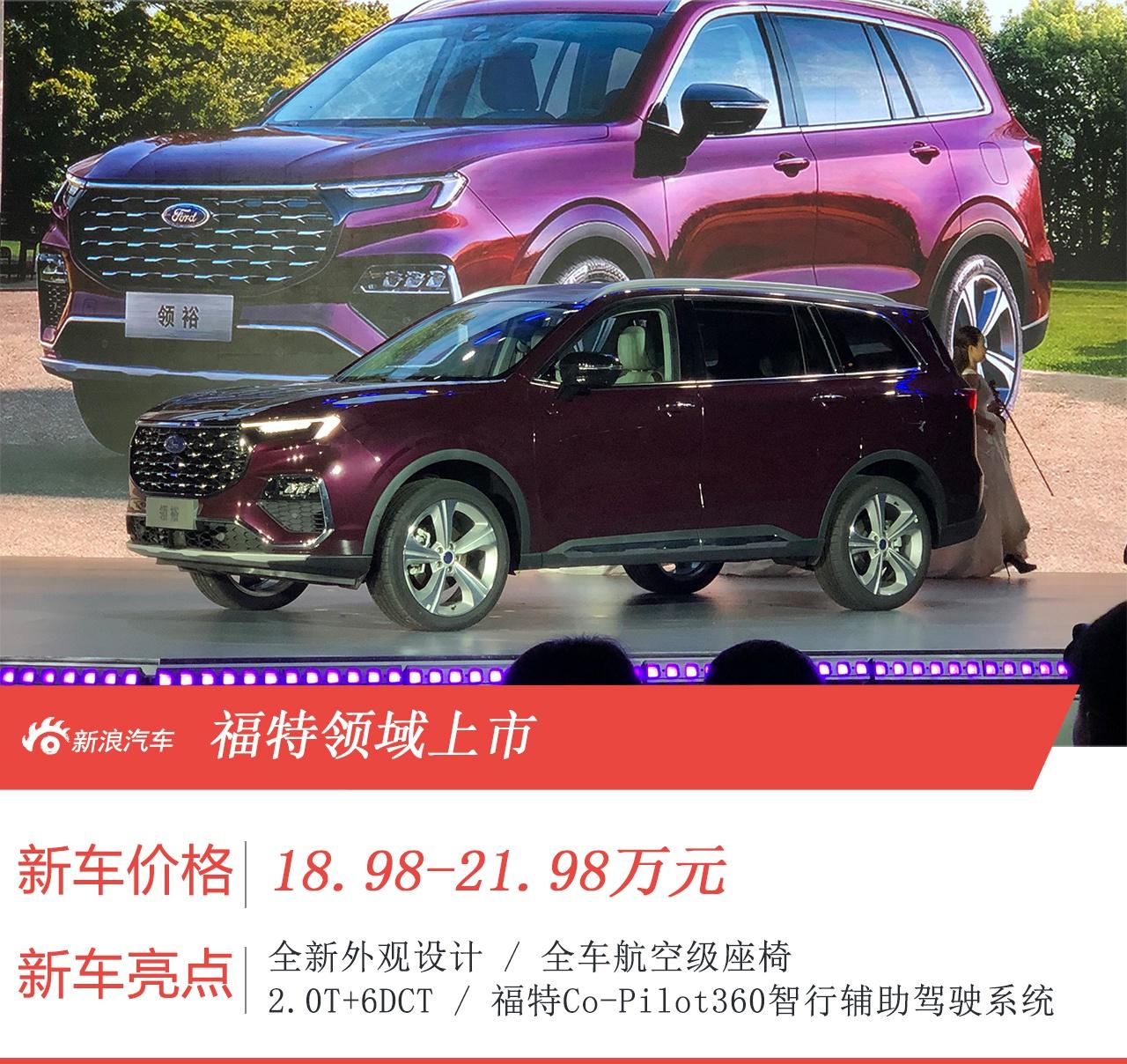 福特领裕上市 售价18.98-21.98万元