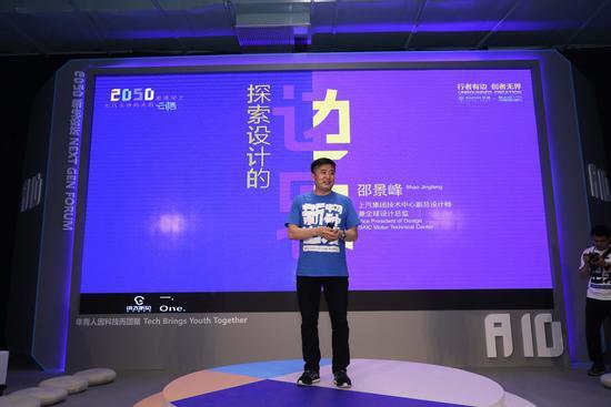 杭州2050大会上汽荣威新生论坛 前瞻汽车设计思想