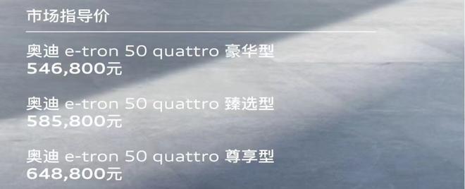 奥迪e-tron正式上市 售54.68-71.88万元