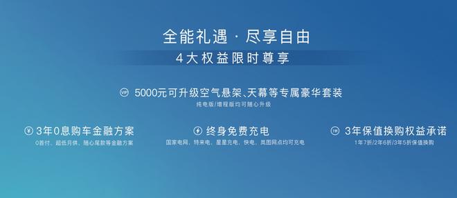 31.36-33.36万 岚图FREE正式公布价格及预定权益