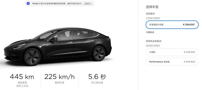国产特斯拉Model 3售价下调