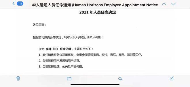 独家|李峰任华人运通联席总裁 负责销售、运营及品牌管理