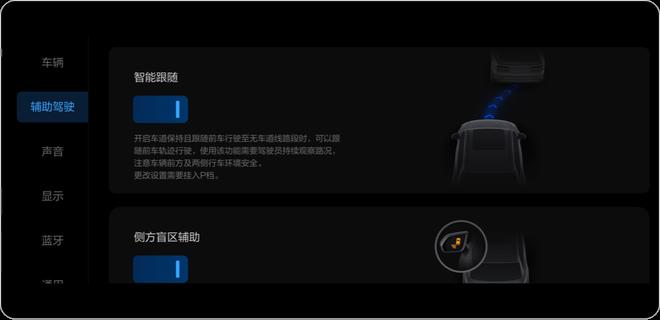 理想ONE发布新车机软件 新增智能跟随等5项功能