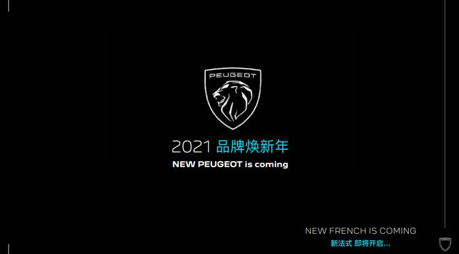 """上海车展启动新标 东风标致将开启""""新法式""""时代"""