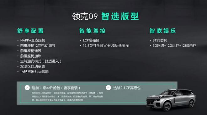 领克09正式开启预售 预售27-40万元