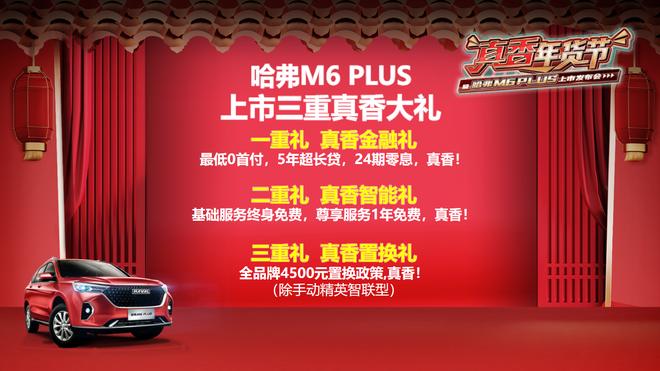 哈弗M6 PLUS正式上市 售价7.19-9.29万元