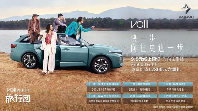 新宝骏Valli公布三款配置车型 3月24日正式开启预订