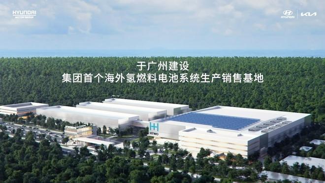 """现代汽车集团在广州建立首个海外氢燃料电池生产和销售基地""""HTWO广州"""""""