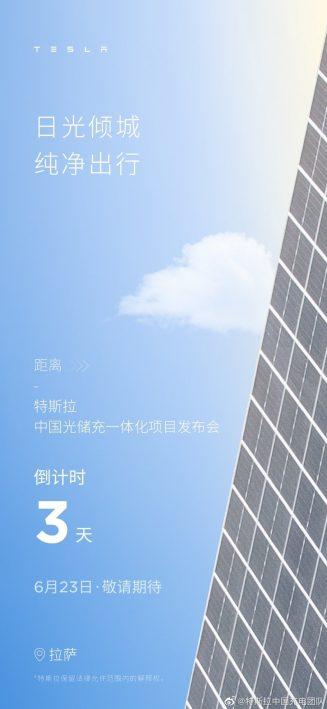 特斯拉将在中国市场推出Powerwall电池及住宅太阳能产品-第1张图片-汽车笔记网