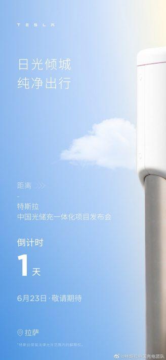 特斯拉将在中国市场推出Powerwall电池及住宅太阳能产品-第3张图片-汽车笔记网