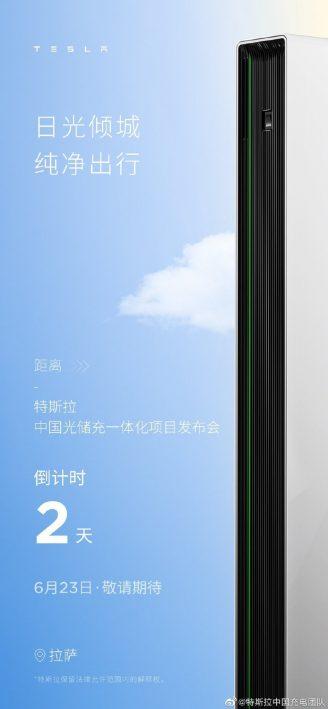 特斯拉将在中国市场推出Powerwall电池及住宅太阳能产品-第2张图片-汽车笔记网