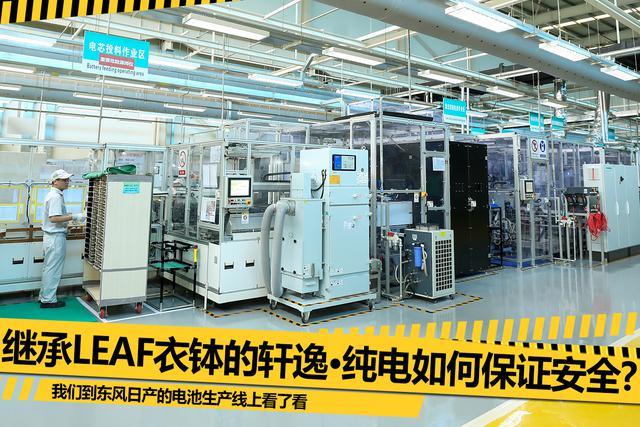 技術|生產嚴格把關 軒逸·純電如何保證安全?