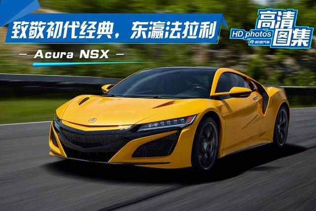 圖集|致敬初代經典 東瀛法拉利新款Acura NSX