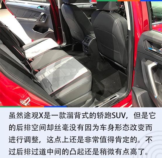2020北京�展:大�X家族新�� 上汽大�途�^X解析