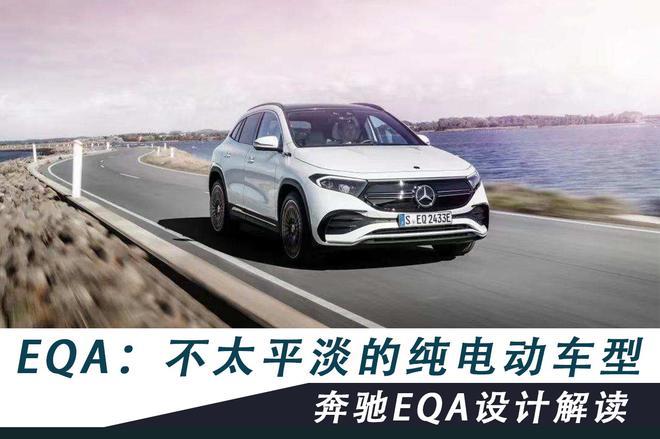 不太平淡的纯电动车型 奔驰EQA设计解读
