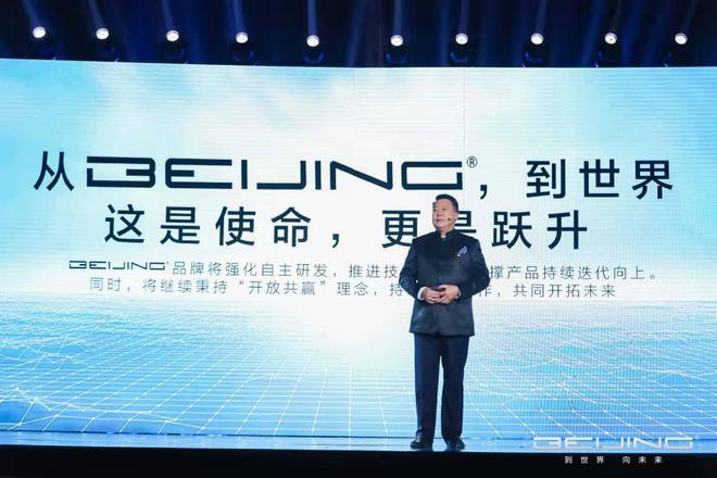 優勢互補/以合應變 北汽自主新品牌BEIJING正式發布