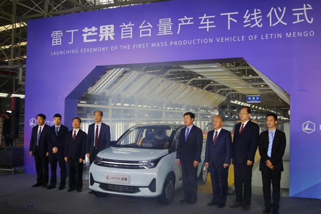 2.98万元起/4月19日开启预售 雷丁芒果首台量产车下线