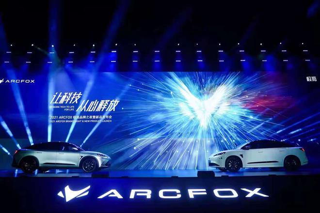 25.19 万起售 狐阿尔法S与华为的科技畅想