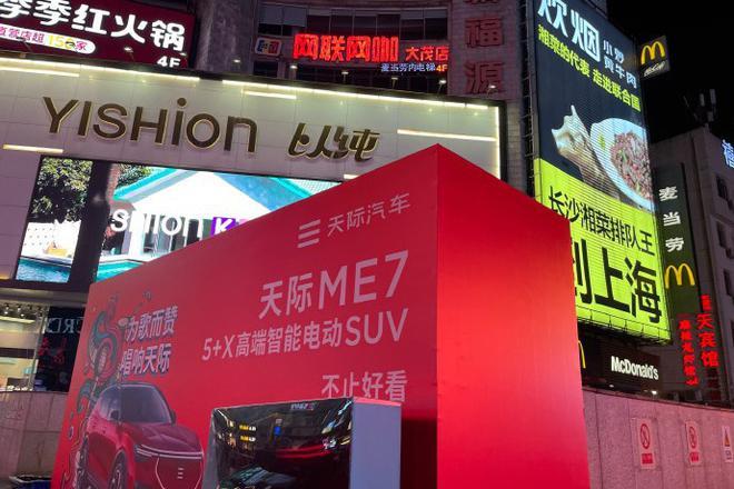 连续9个月销量惨淡 天际ME5会步天际ME7的后尘吗?-第6张图片-汽车笔记网