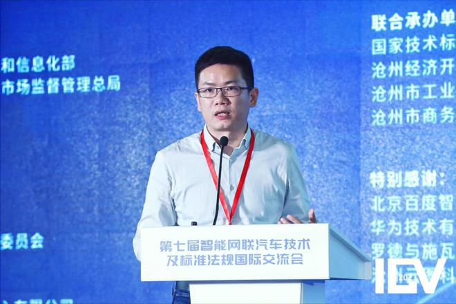 陶吉:车路协同需要行业应用、关键支撑、道路基础设施建设三大标准建立