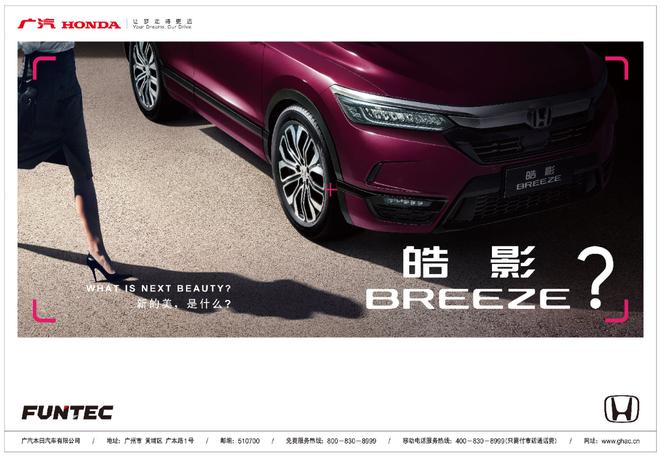 """廣汽本田全新緊湊型SUV發布中文名 """"皓影BREEZE"""""""