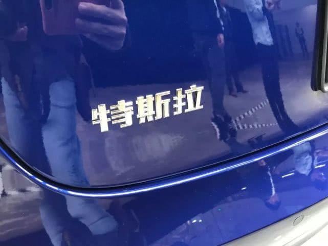 國產特斯拉明年一季度大規模交付 中文標識引發吐槽
