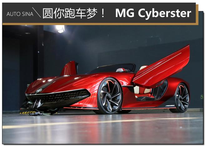 来赛车呀,虚拟现实随你挑!实拍MG Cyberster电动概念跑车