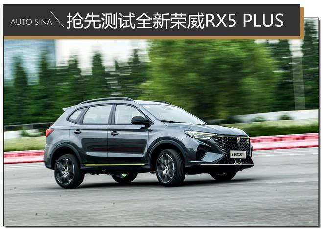 兼顾运动与舒适 抢先测试全新荣威RX5 PLUS