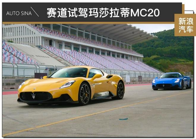 """新晋""""海王""""有多强?赛道试驾玛莎拉蒂MC20"""