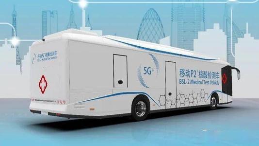 比亚迪联合华大智造推出纯电动P2+核酸检测车