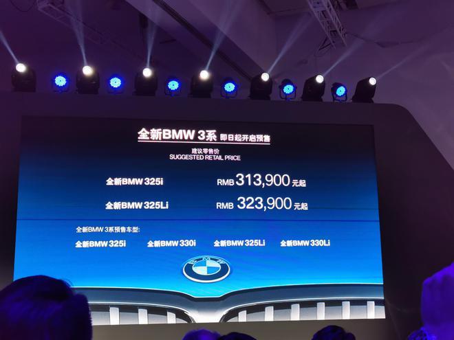 新3系预售31.39万起 将于6月22日上市