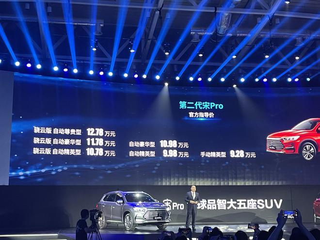 售9.28-12.78万元 新款比亚迪宋Pro正式上市