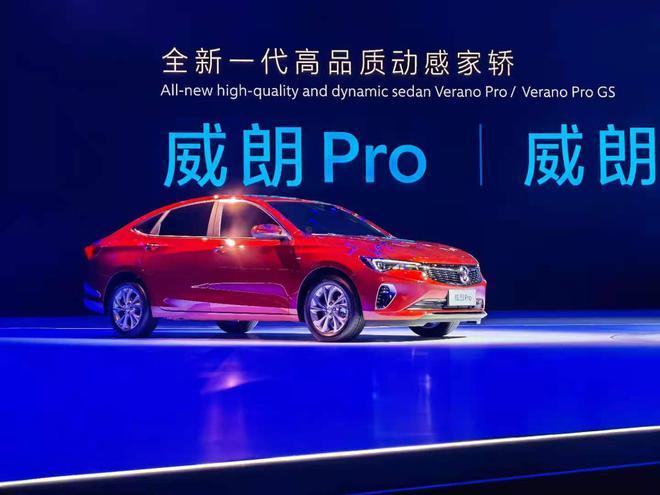 上汽通用别克威朗Pro/Pro GS正式上市 售价:12.99-15.89万元