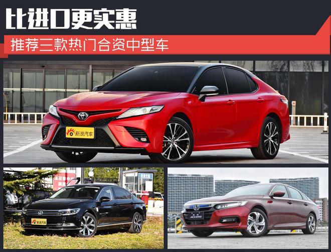 中型车推荐_比进口更实惠 三款热门合资中型车推荐-新浪汽车