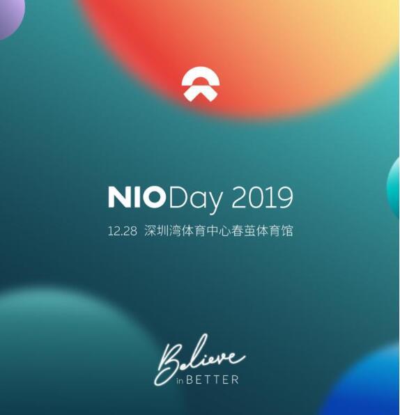 蔚来NIODay将于12月底举办