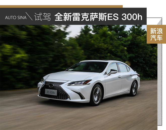 See the vitality of a car to test the new Lexus ES