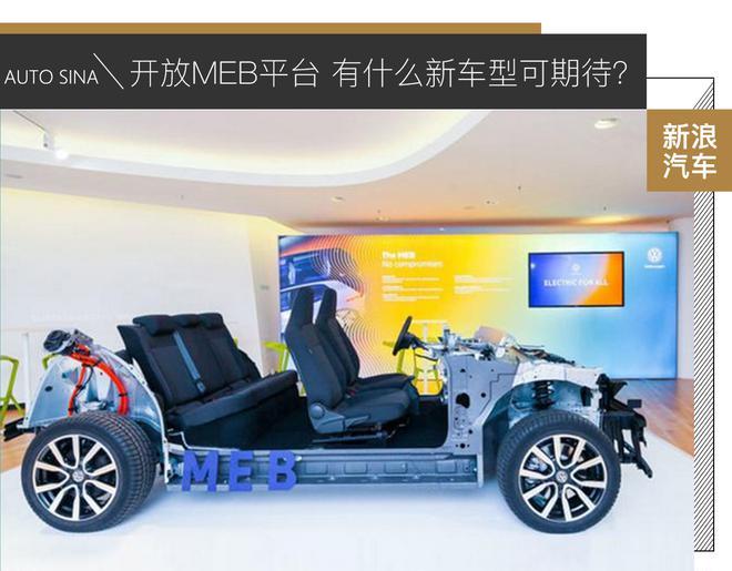 大众开放MEB平台 未来会有什么新车型呢?