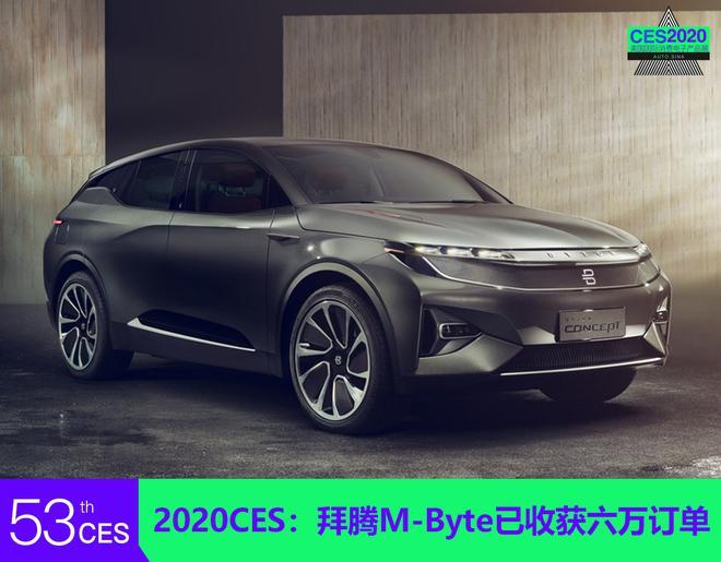 拜騰M-Byte收獲六萬訂單 2020年中國交付